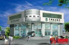 农行金融超市