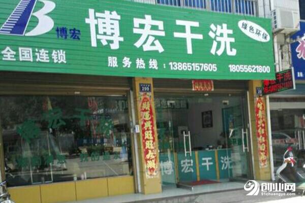 博宏干洗店