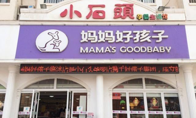小石头孕婴店