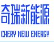 奇瑞新能源电动汽车