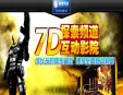 探索频道7D互动影院