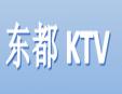 东都KTV