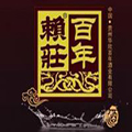 百年赖莊白酒