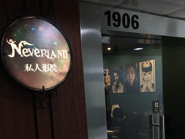 neverland梦幻岛私人影院