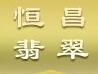 恒昌珠宝加盟