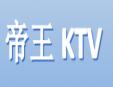 帝王KTV